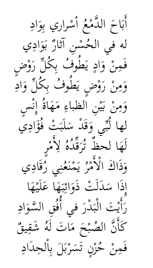 poema de ḤAMDA BINT ZIYĀD(1)